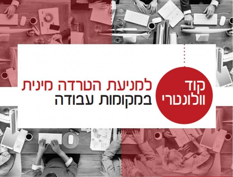 ישראל טרם חתמה על האמנה: קמפיין בינלאומי לביעור אלימות והטרדות במקום העבודה