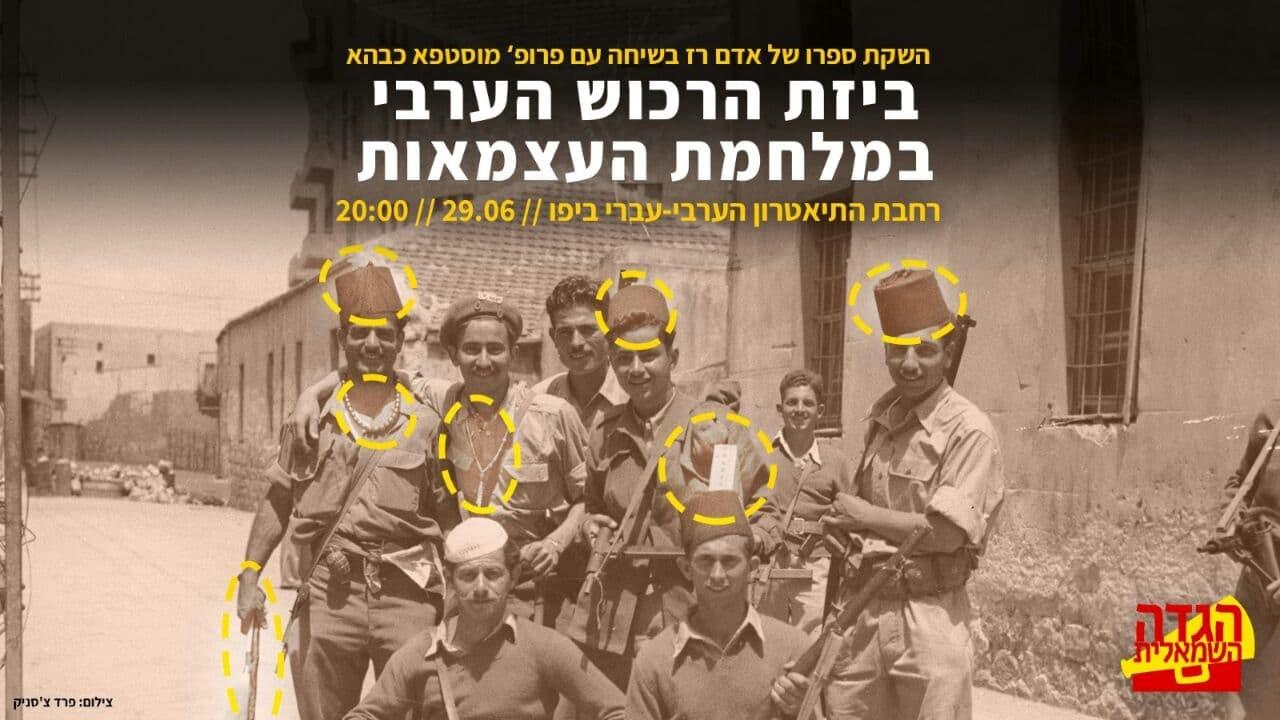 השקה של הגדה השמאלית ביפו: ביזת הרכוש הערבי במלחמת העצמאות מאת אדם רז