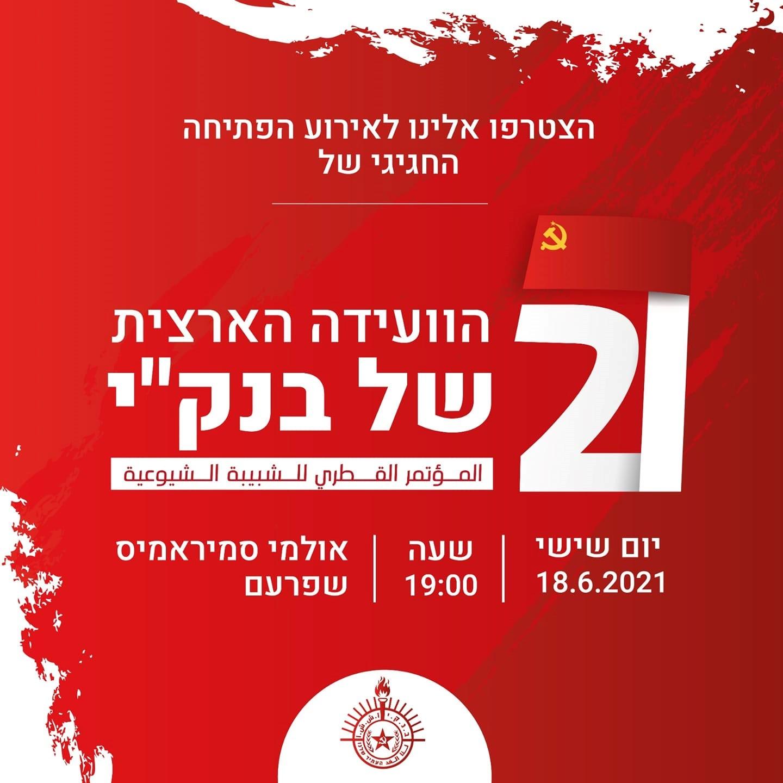 הוועידה ה-21 של ברית הנוער הקומוניסטי הישראלי תפתח הערב בשפרעם
