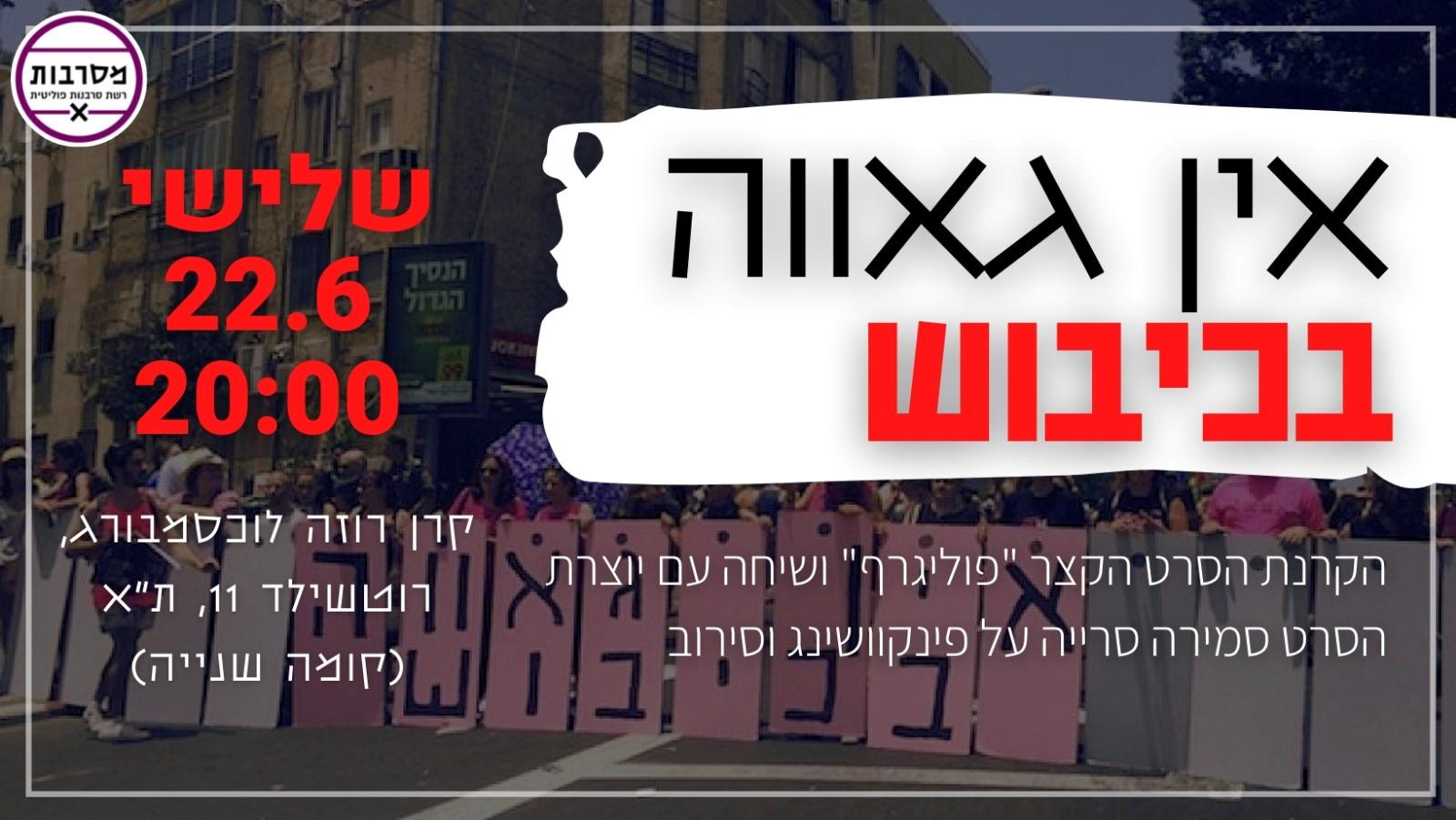 דיון בתל-אביב על הקשר בין מצעד הגאווה לכיבוש ולסירוב לשרת בשטחים