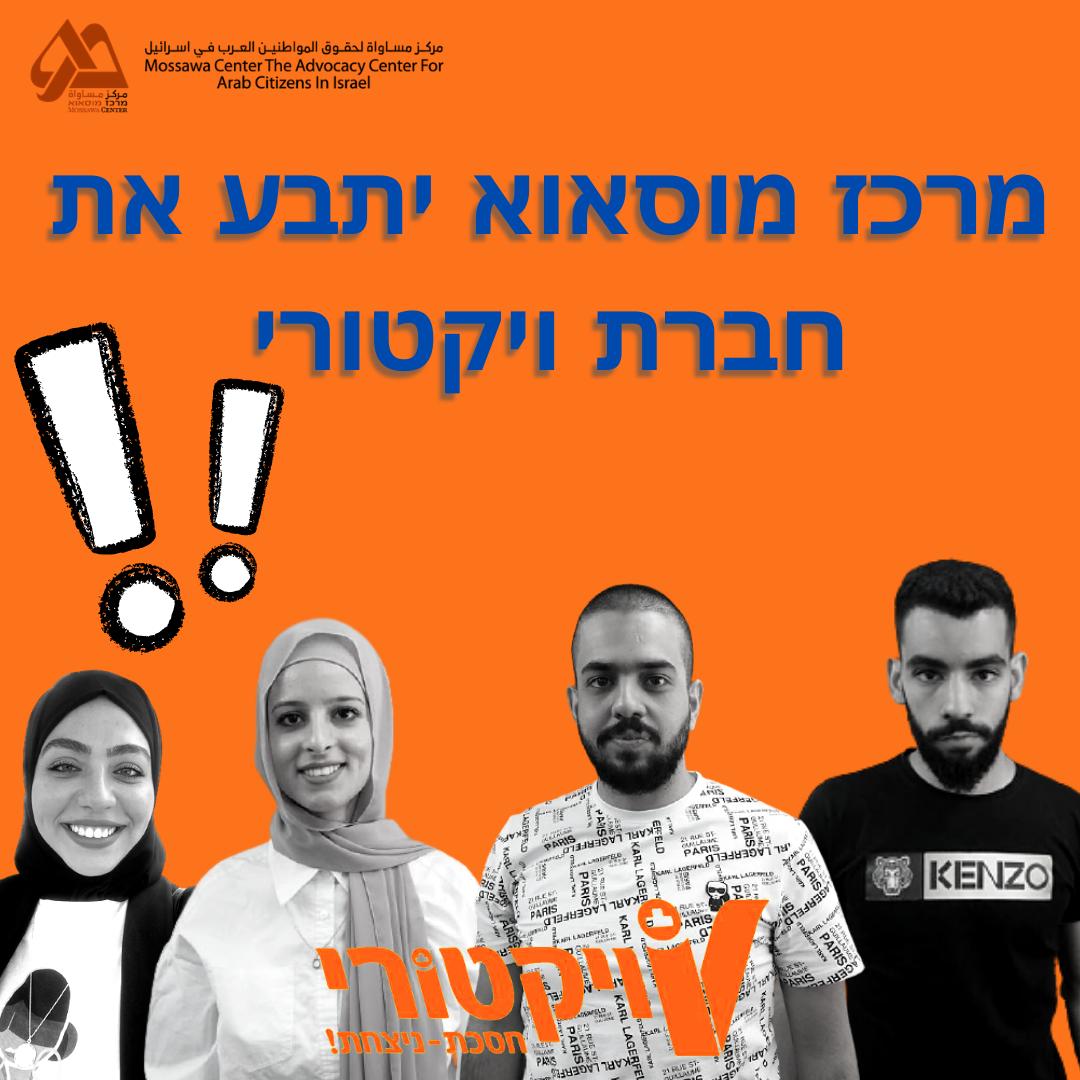 מוסאוא תובע את רשת ויקטורי בגלל פיטורי שישה עובדים ערבים בעת השביתה
