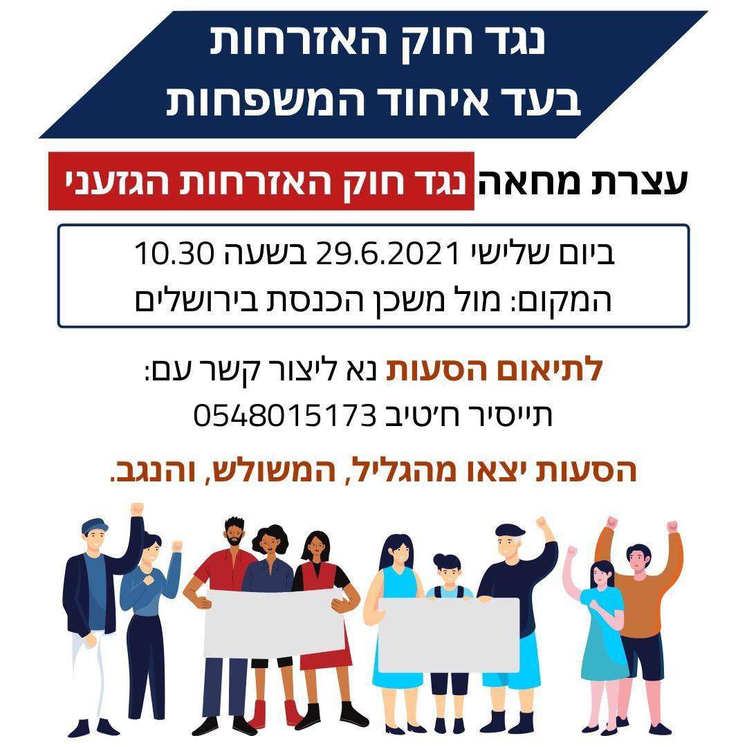יפגינו מול הכנסת: המשבר בקואליציה סביב חוק האזרחות הגזעני טרם נפתר