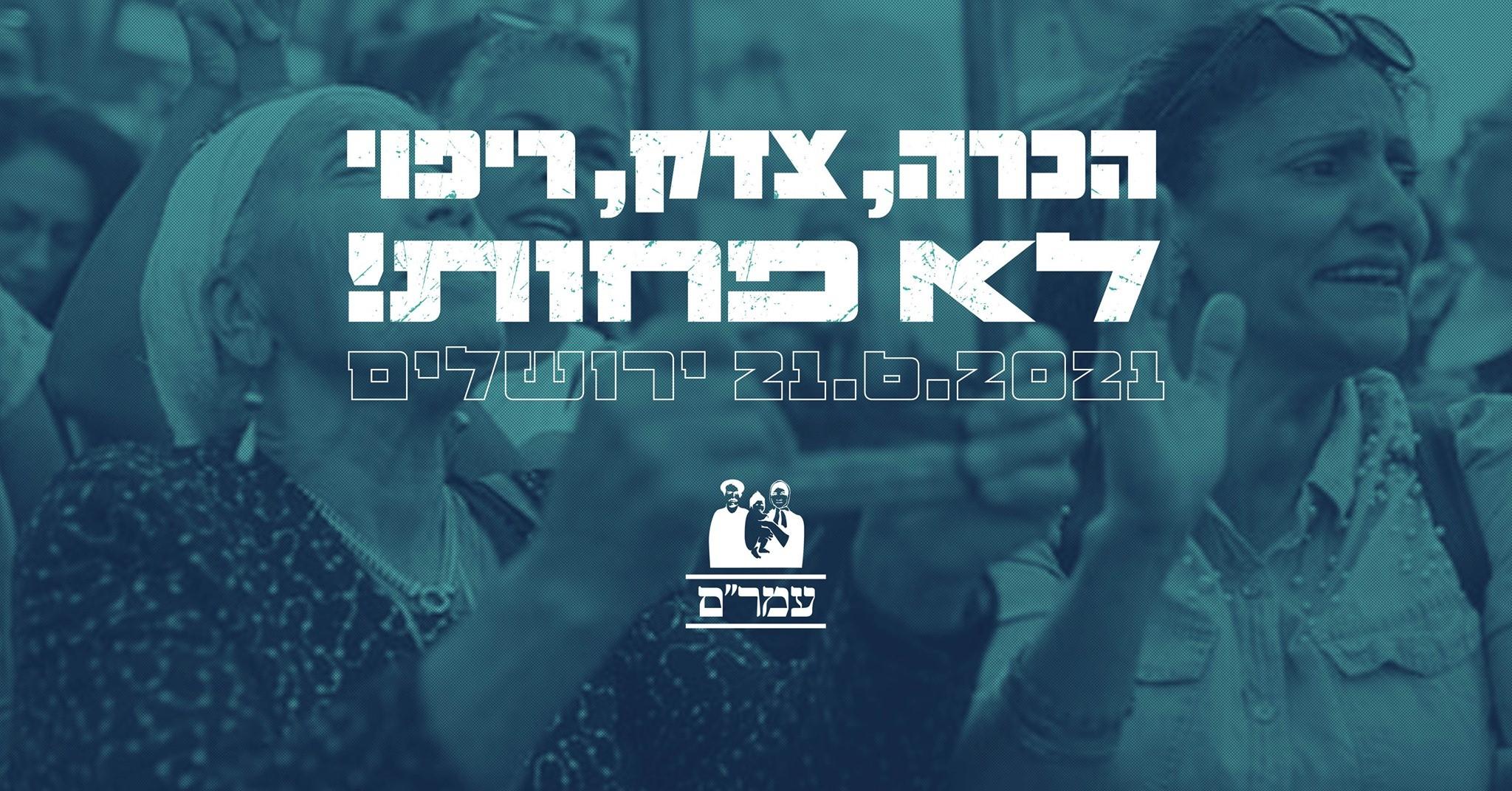 """חד""""ש קראה להשתתף בעצרת יום המודעות לחטיפות ילדי תימן, מזרח והבלקן"""