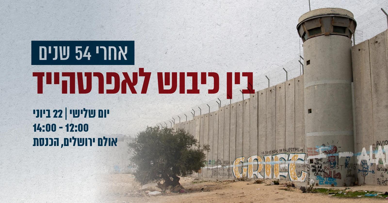אחרי 54 שנים – בין כיבוש לאפרטהייד: הימין דורש לבטל כנס שייערך בכנסת