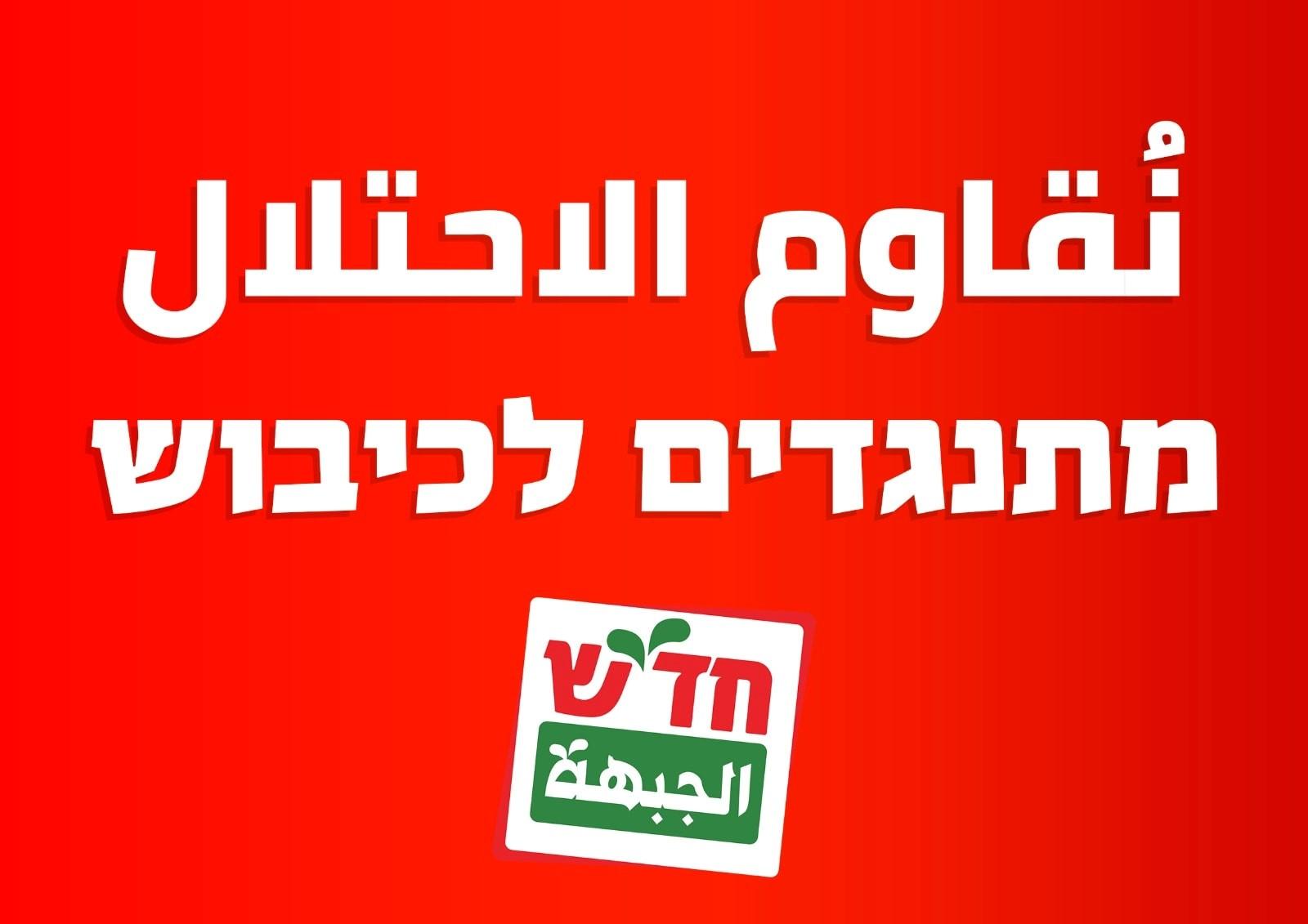 """חד""""ש ומק""""י קוראות להשתתף בהפגנה נגד הכיבוש בכיכר הבימה"""