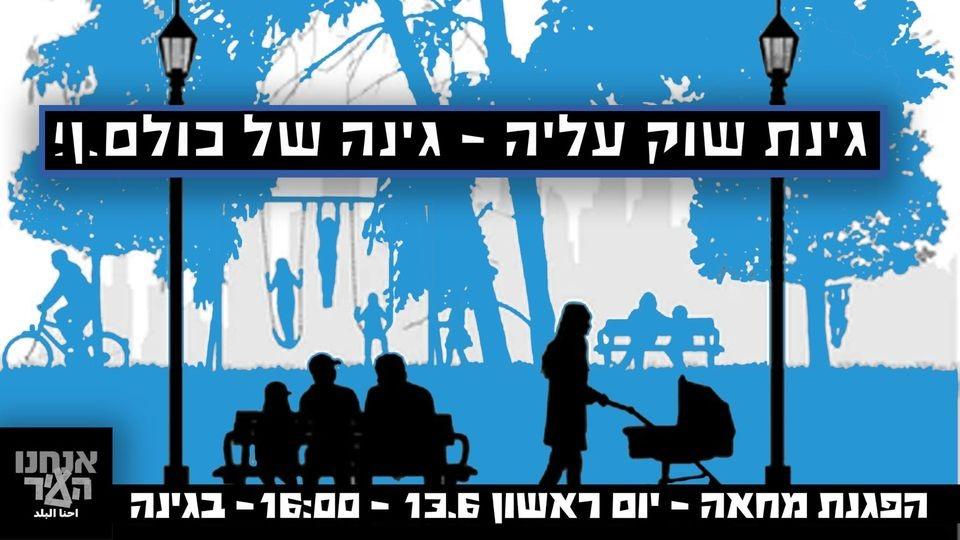 גינת שוק עליה של לכולם: הפגנה בדרום תל-אביב ביוזמת אנחנו העיר