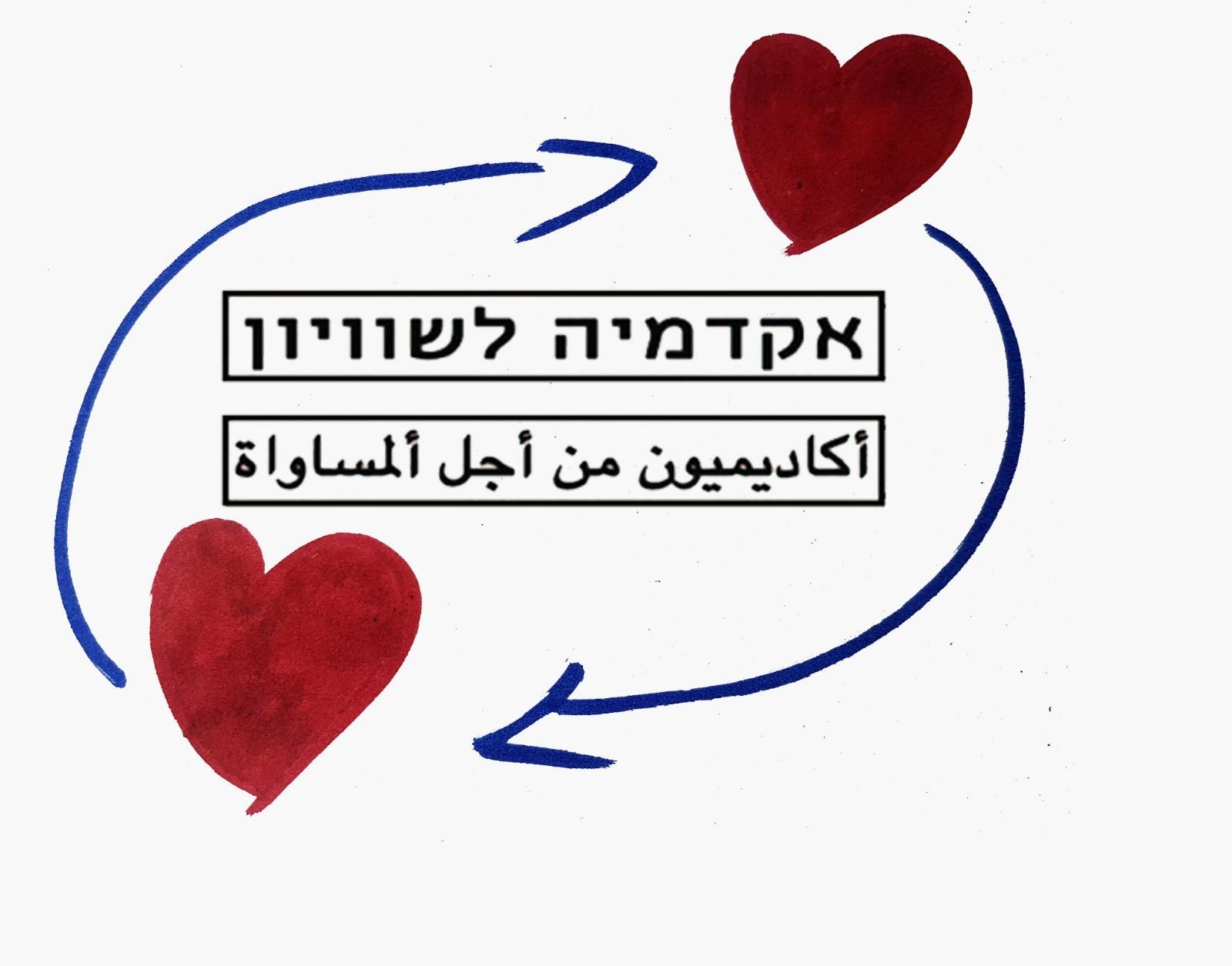 """ח""""כ עופר כסיף יתארח באסיפה השנתית של אקדמיה לשוויון שתתקיים בתל-אביב"""