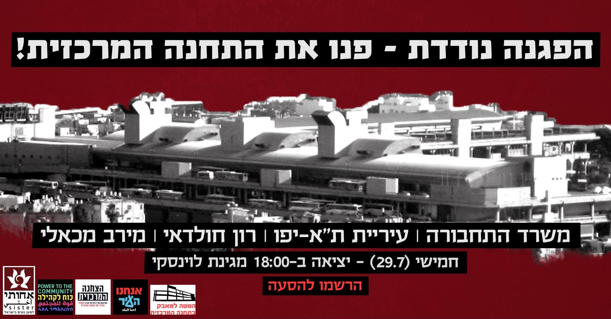 """הפגנה נודדת: פעילי """"אנחנו העיר"""" ותושבי דרום ת""""א ידרשו את פינוי התחנה המרכזית"""