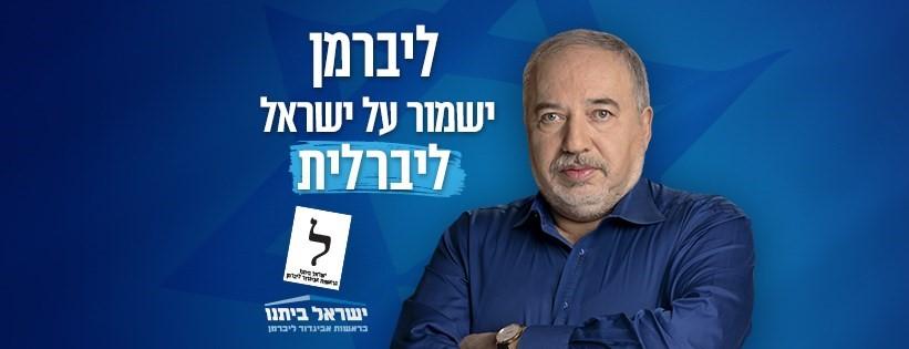 הצעות התקציב וחוק ההסדרים: ליברמן ובנט שומרים על ישראל ניאו-ליברלית
