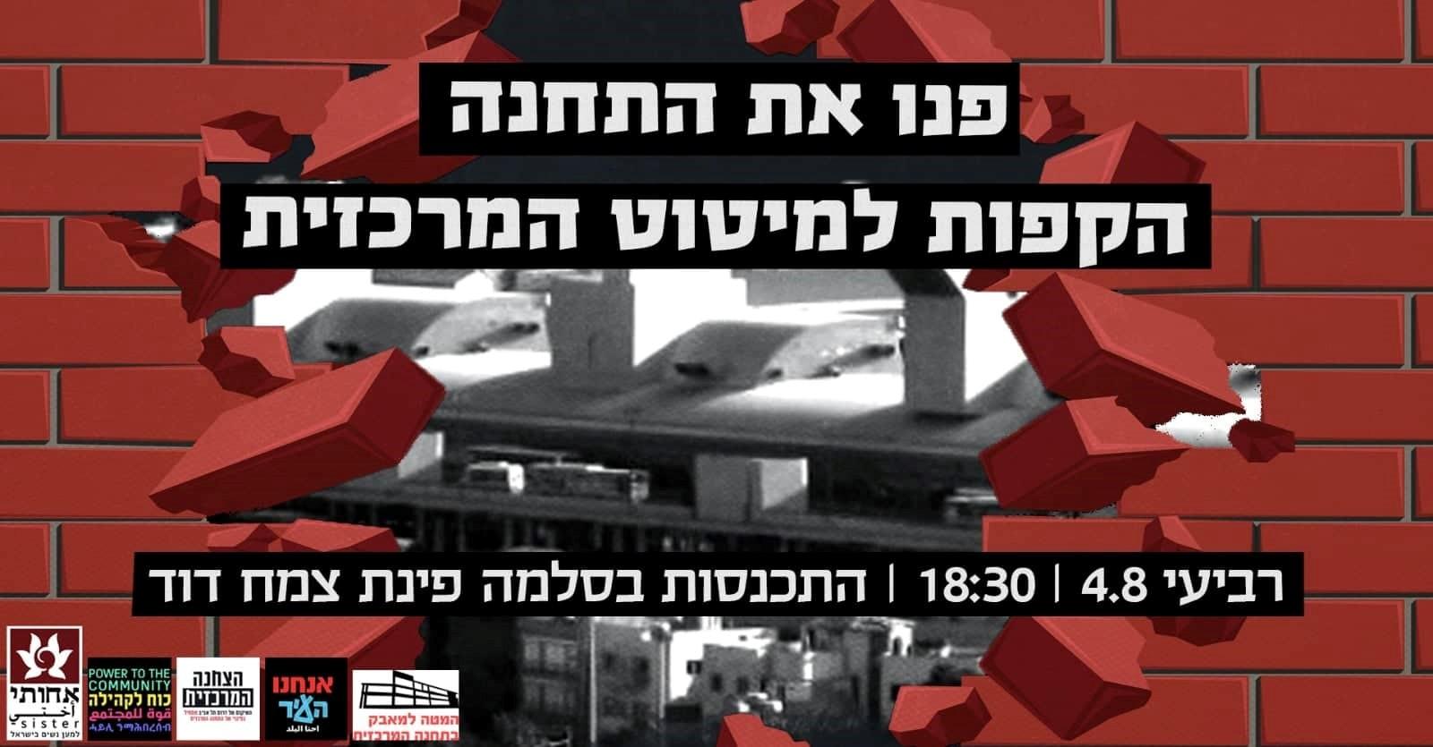 """פעילי """"אנחנו העיר"""" ותושבים ידרשו לפנות את התחנה המרכזית בהקפות למיטוט חומותיה"""