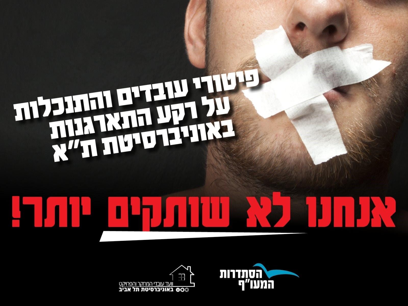 חברי ועד עובדי המחקר והפרויקט של אוניברסיטת תל אביב יפגינו בקמפוס שברמת אביב