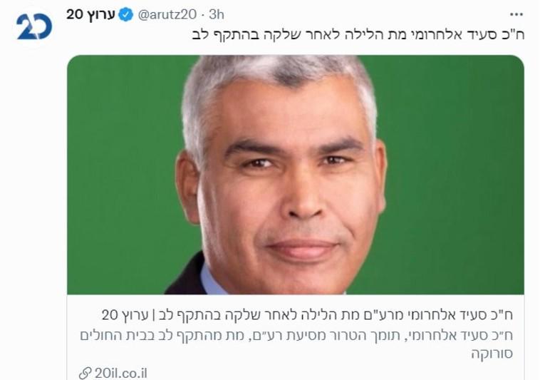 הרשימה המשותפת דורשת לשלול את רישיונו של ערוץ 20 בגלל ההסתה הנמשכת נגד הציבור הערבי
