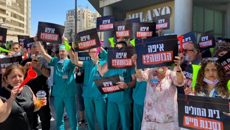 """אנשי רפואה בבתי החולים הציבוריים הפגינו בי-ם; ח""""כ כסיף: הכסף מגיע לטייקונים ולהתנחלויות"""