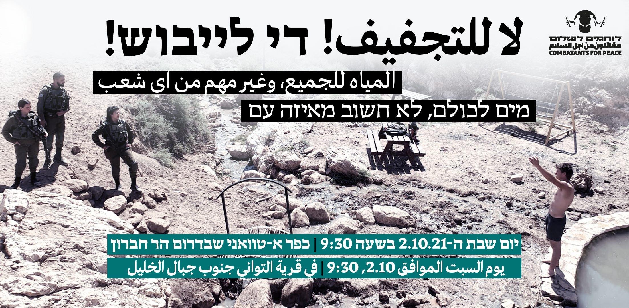 לאחר התקפת חיילי הכיבוש: צעדת מים נוספת למען הפלסטינים בדרום הר חברון