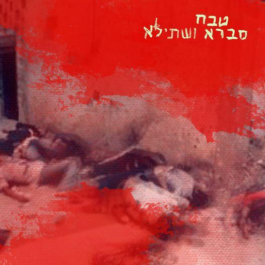 39 שנים לטבח סברא ושתילה ; מאות פליטים פלסטינים קיפחו את חייהם